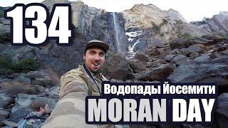 Moran Day 134 - Водопады Йосемити