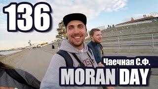 Moran Day 136 - Чаечная С.Ф.