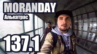 Moran Day 137.1 - Алькатрас