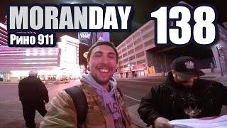 Moran Day 138 - Рино 911