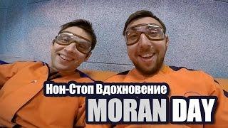 Moran Day - Нон-Стоп Вдохновение