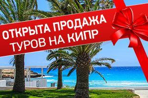 «Музенидис Трэвел» открывает бронирование туров на о. Кипр