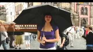 Я - путешественник: Прага, Москва, Санкт Петербург
