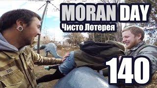 Moran Day 140 - Чисто Лотерея