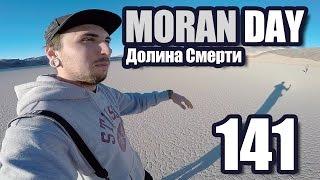 Moran Day 141 - Долина Смерти