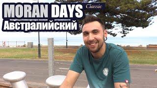 Moran Day Classic - Австралийский