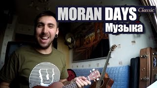 Moran Days Classic - Музыка