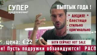 Орёл и Решка. Шопинг - 1.36 Выпуск (Мальта). HD