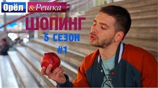 Орёл и Решка. Шопинг - 5.1 Выпуск (Ереван)